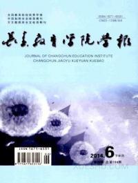 长春教育学院学报期刊