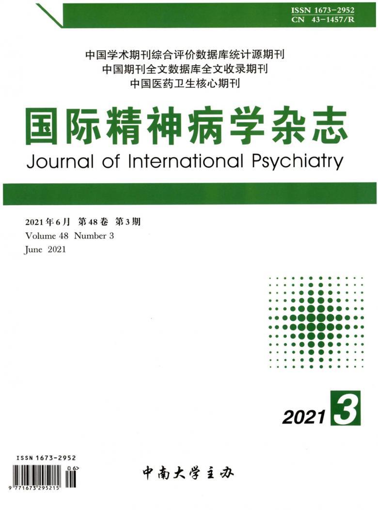 国际精神病学期刊