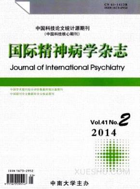 国际精神病学杂志社