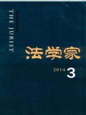法学家杂志