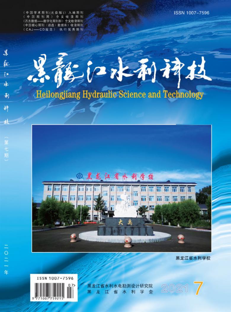 黑龙江水利科技