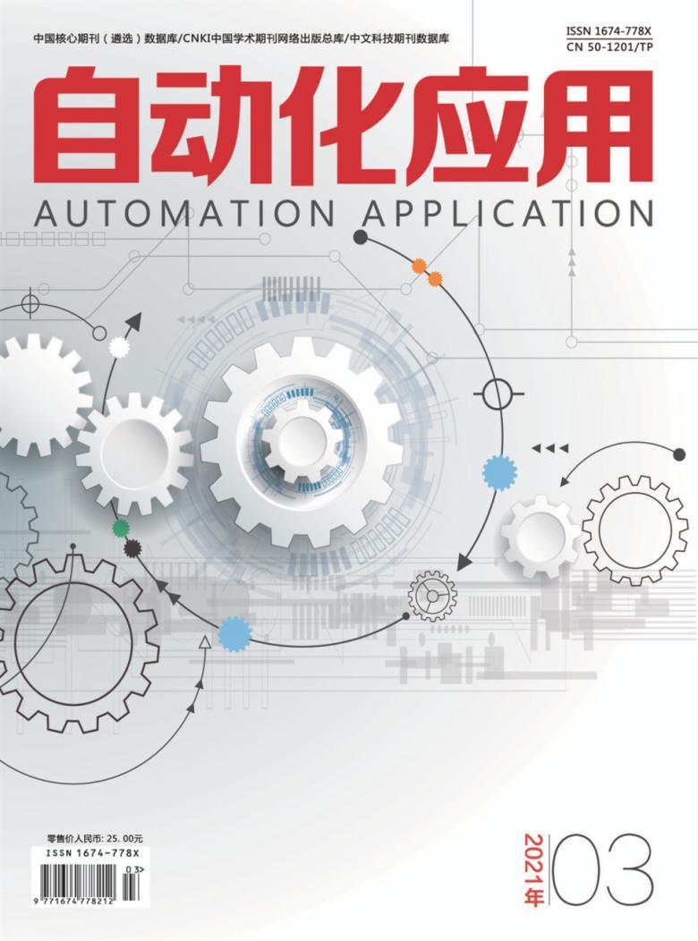 自动化应用