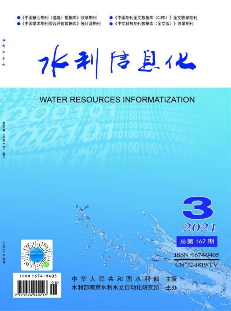 水利信息化