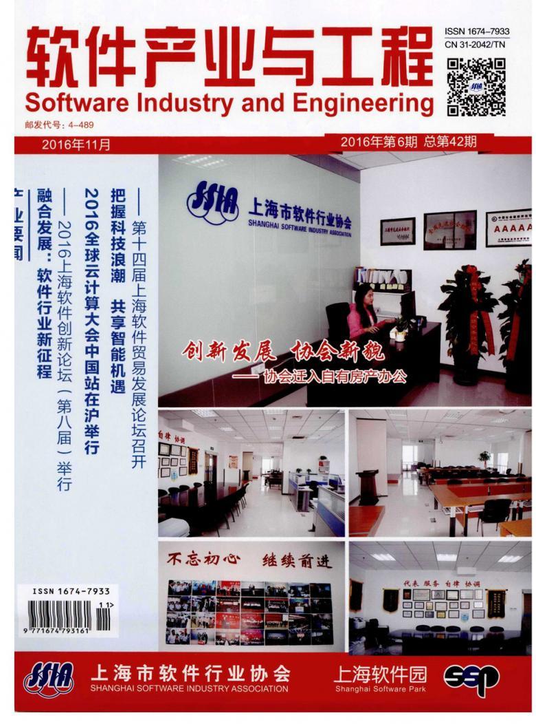 软件产业与工程