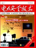 电力安全技术