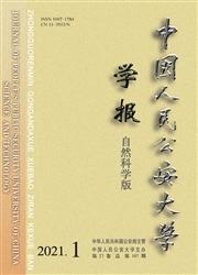 中国人民公安大学学报