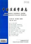 中国法医学