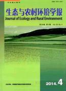 生态与农村环境学报