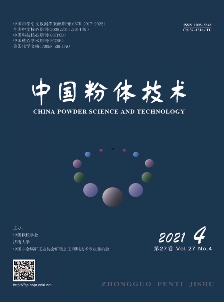 中国粉体技术