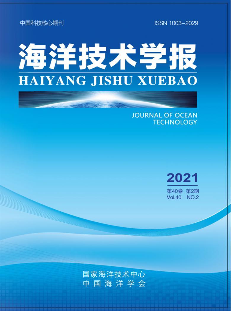 海洋技术学报