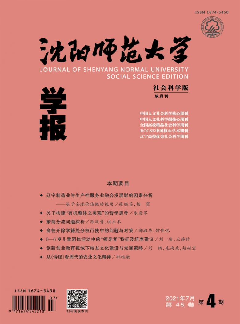 沈阳师范大学学报