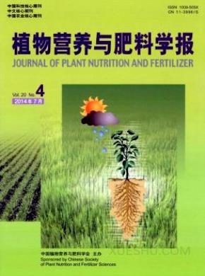 植物营养与肥料学报杂志
