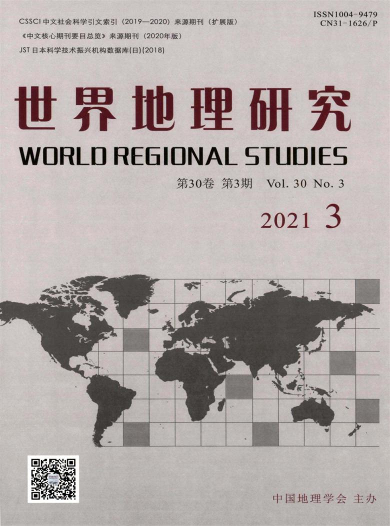 世界地理研究