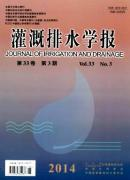 灌溉排水学报