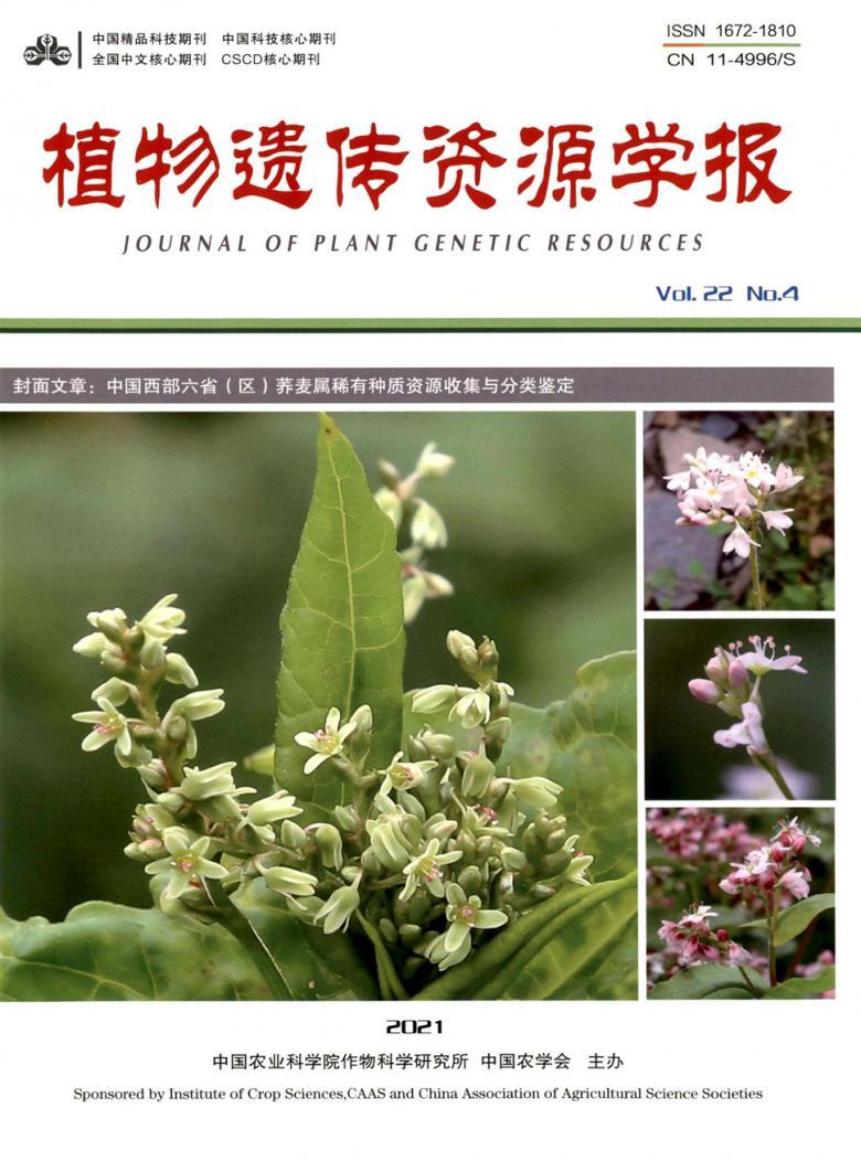植物遗传资源学报