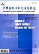 中华实用诊断与治疗