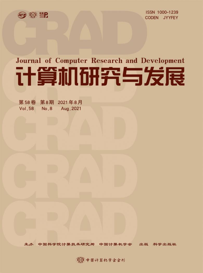 计算机研究与发展