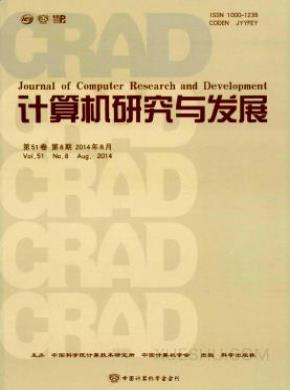 计算机研究与发展杂志