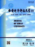 西安电子科技大学学报