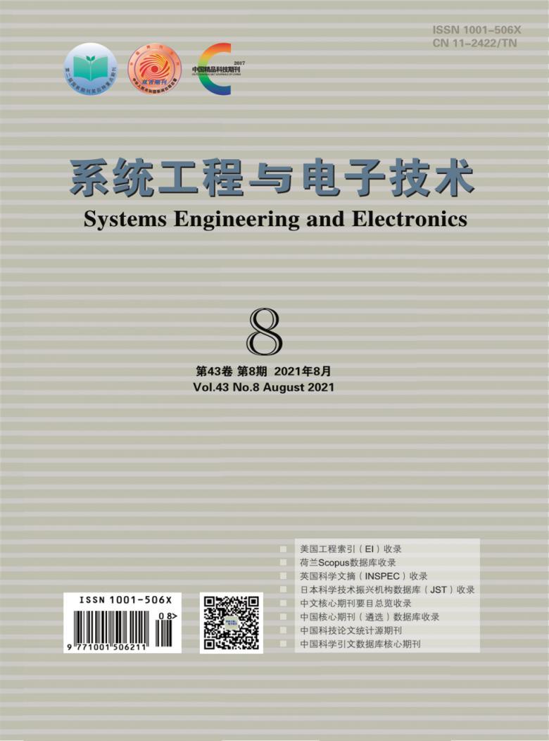 系统工程与电子技术