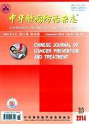 中华肿瘤防治
