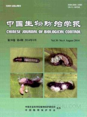 中国生物防治学报杂志社