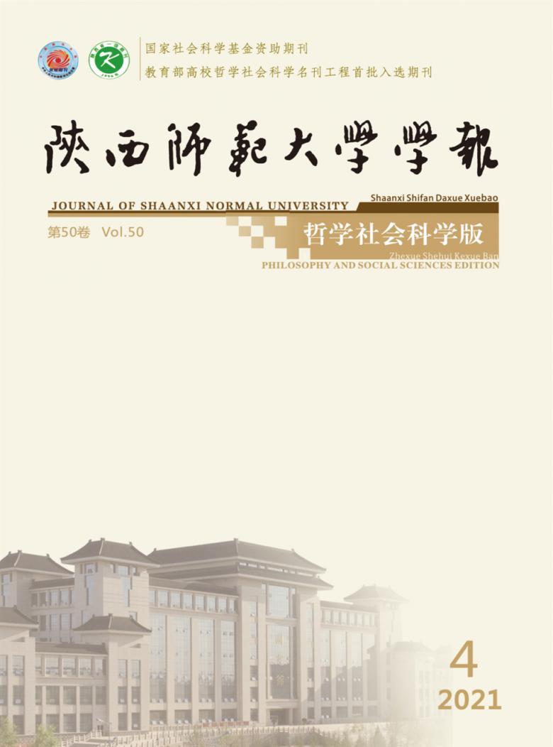 陕西师范大学学报