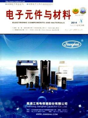 电子元件与材料杂志社