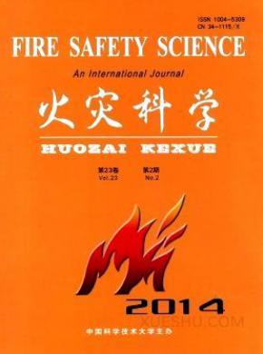 火灾科学杂志社