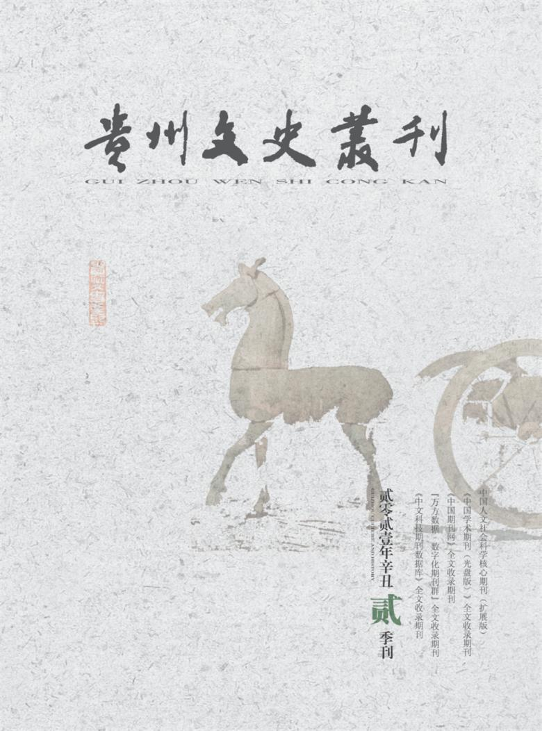 贵州文史丛刊