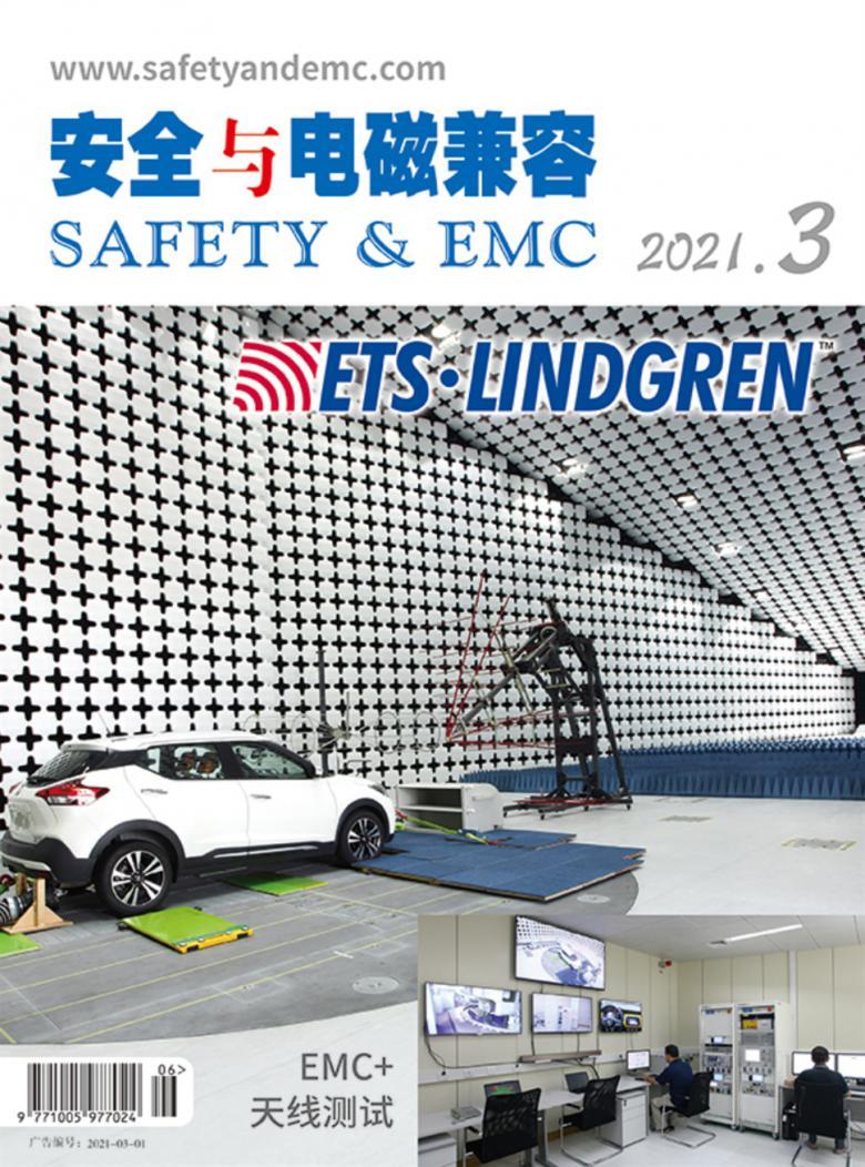 安全与电磁兼容