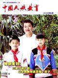 中国民族教育
