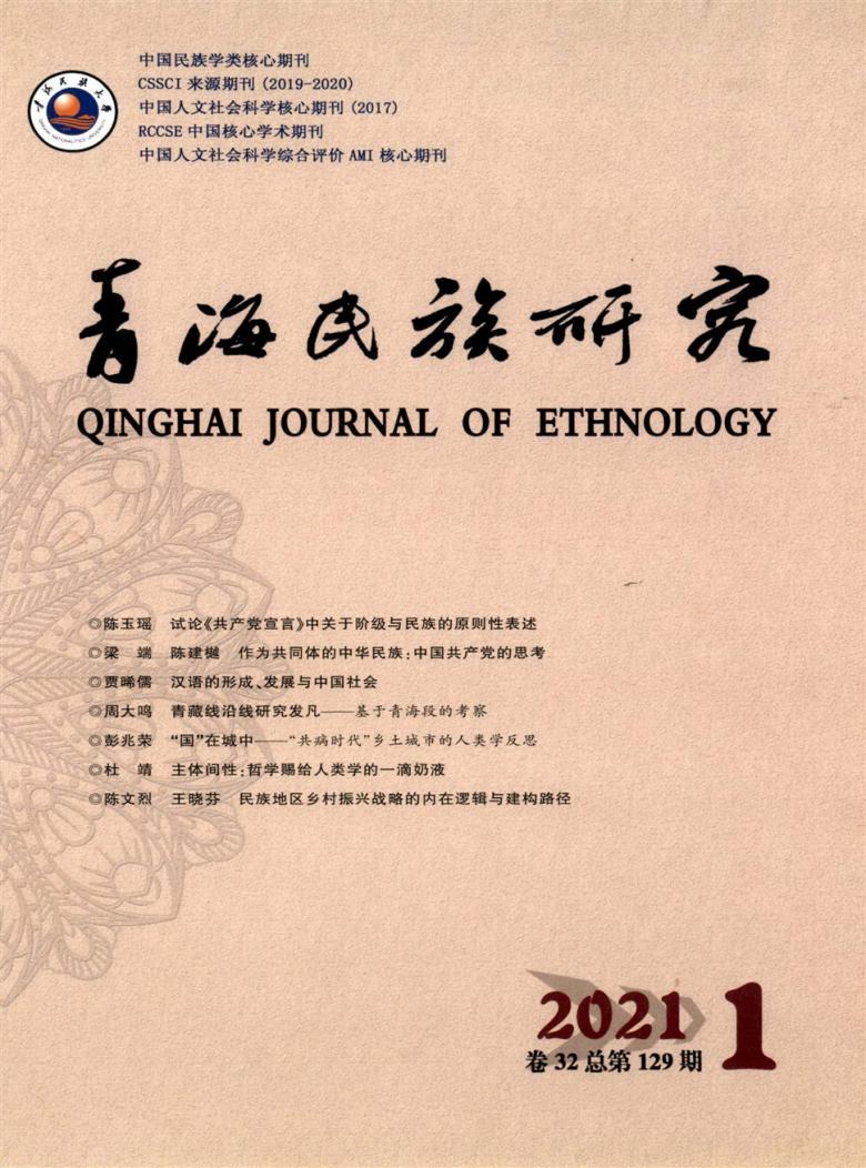 青海民族研究