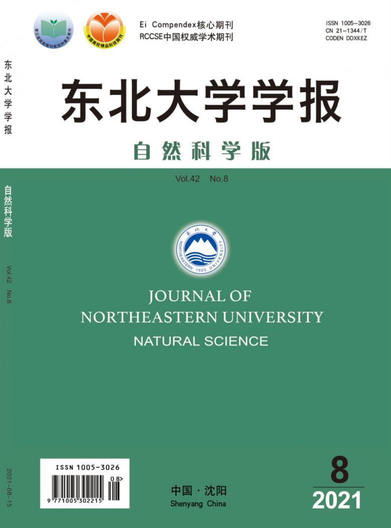 东北大学学报
