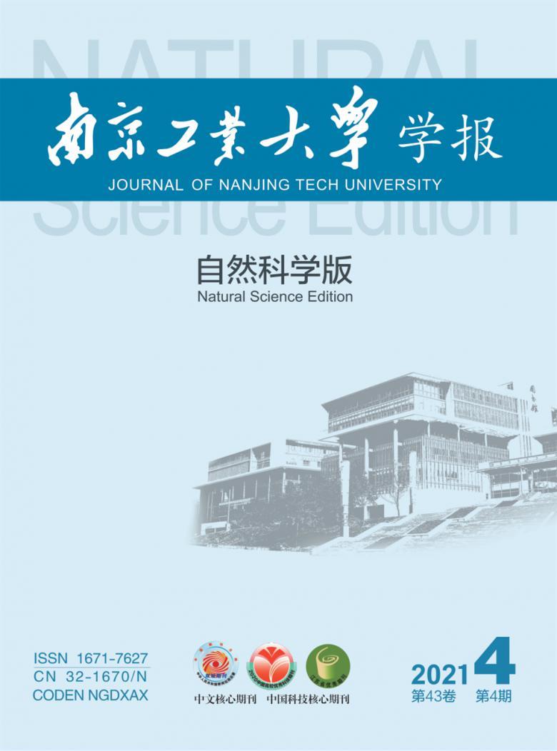南京工业大学学报
