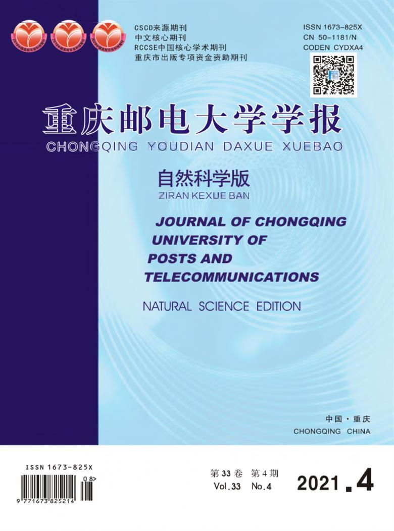 重庆邮电大学学报