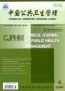 中国公共卫生管理