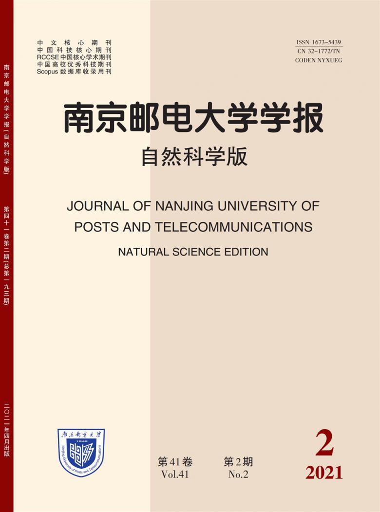南京邮电大学学报