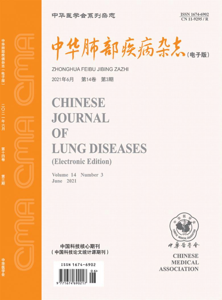 中华肺部疾病