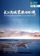 长江流域资源与环境