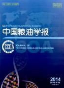 中国粮油学报