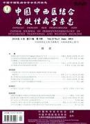 中国中西医结合皮肤性病学