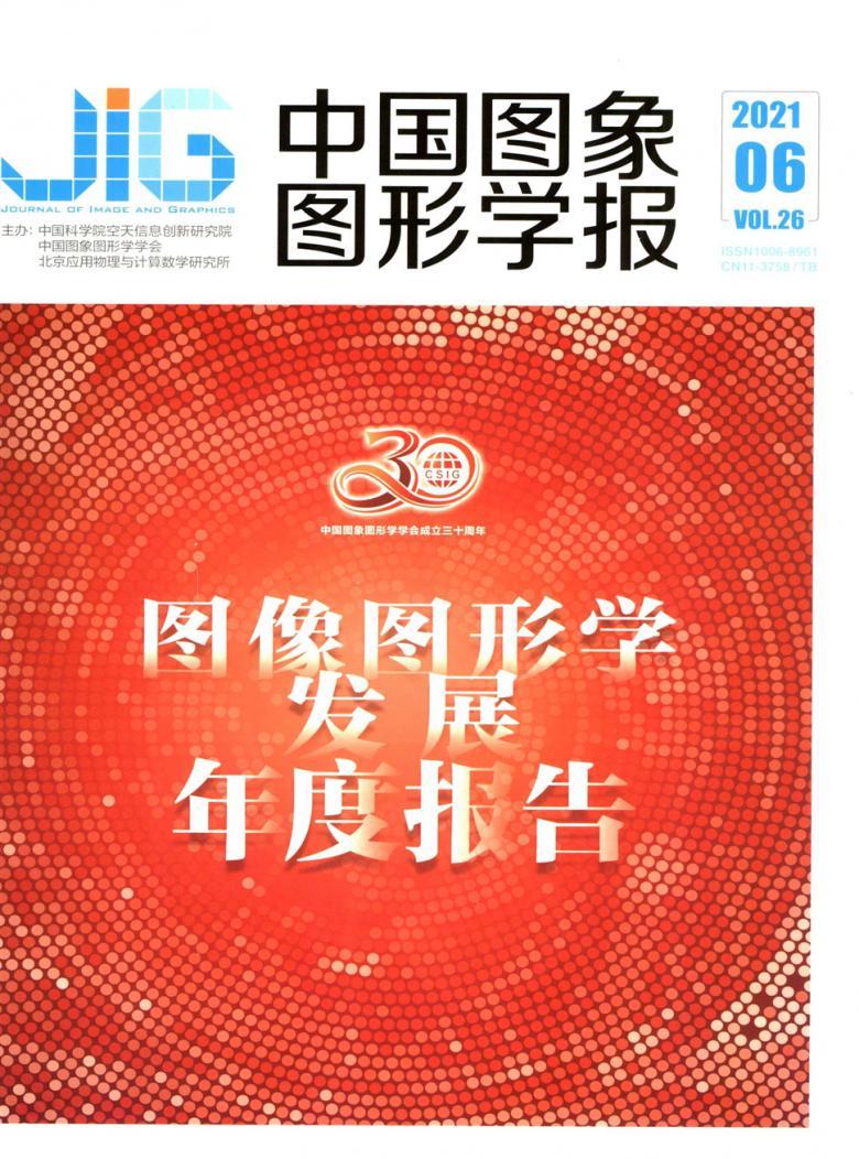 中国图象图形学报