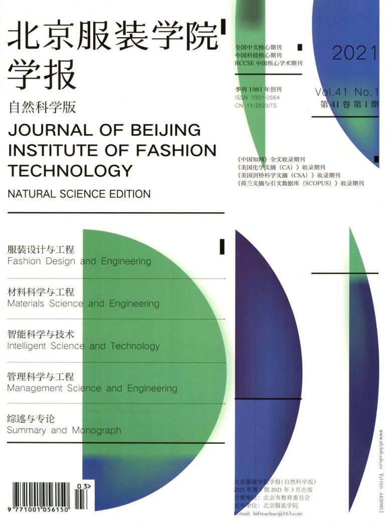 北京服装学院学报