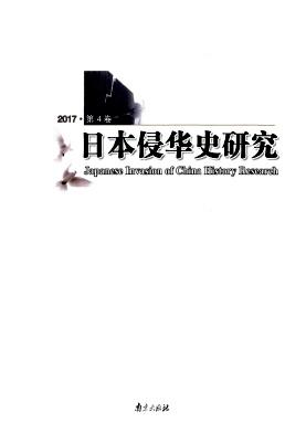 日本侵华史研究