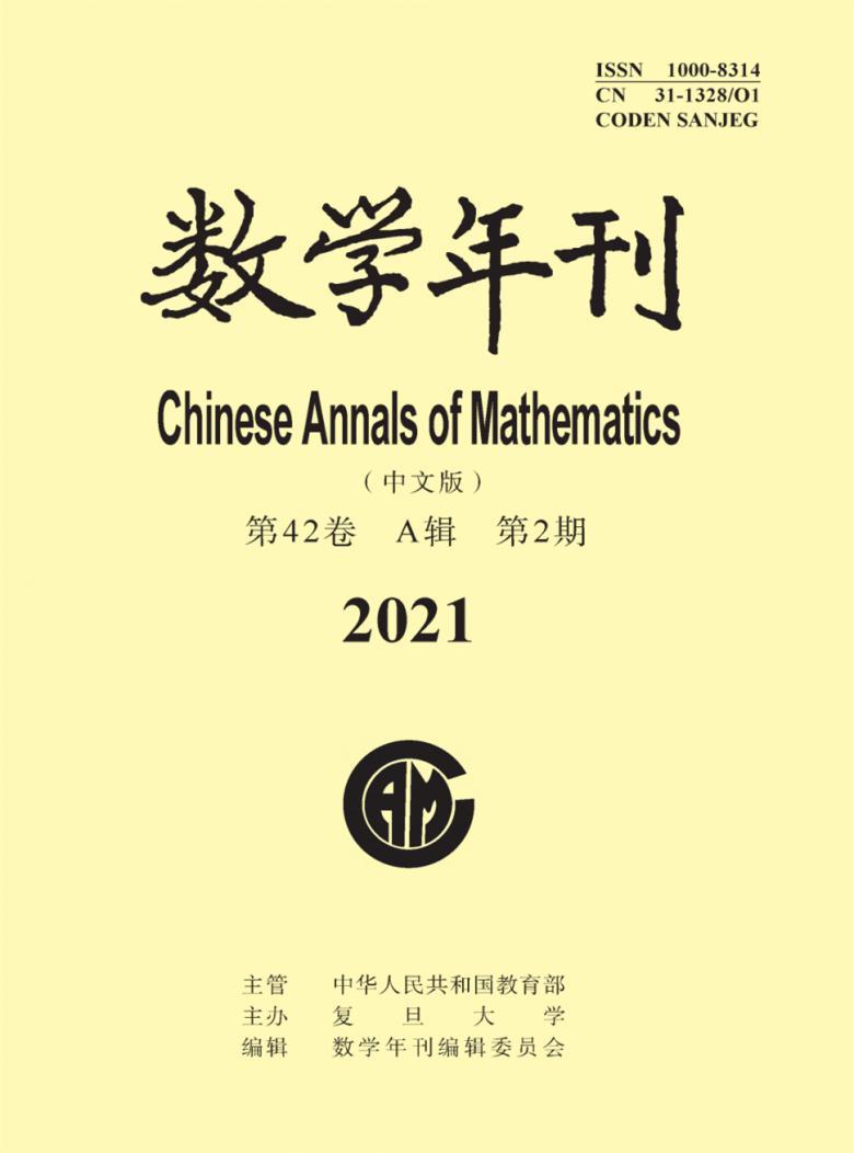 数学年刊A辑