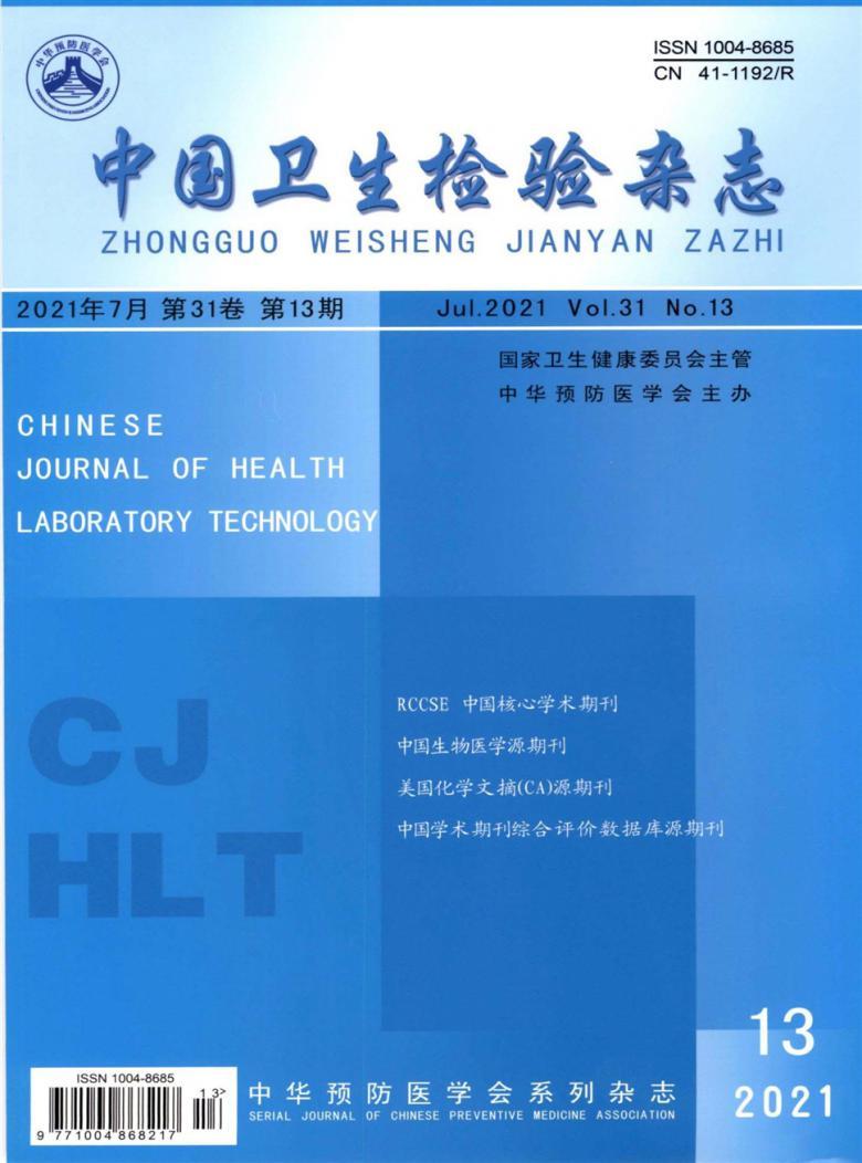 中国卫生检验