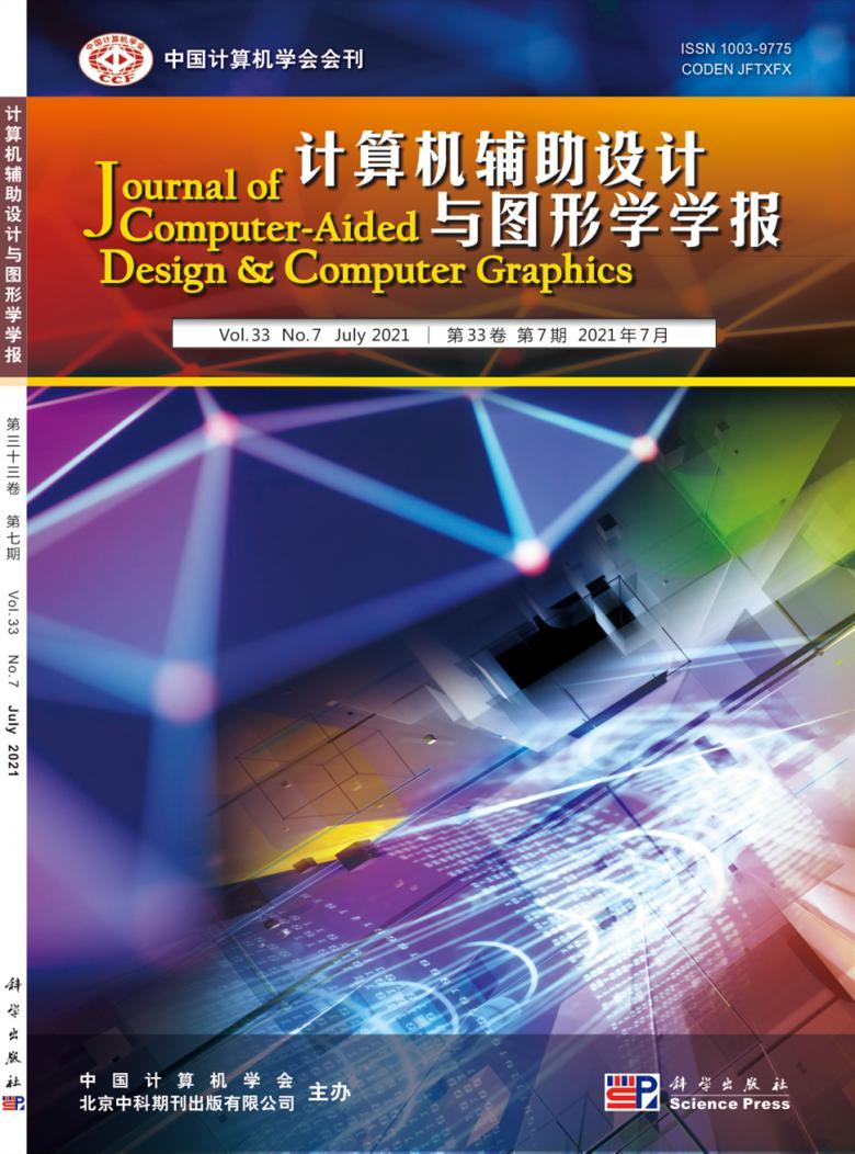 计算机辅助设计与图形学学报