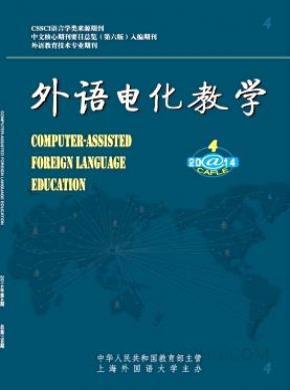 外语电化教学杂志