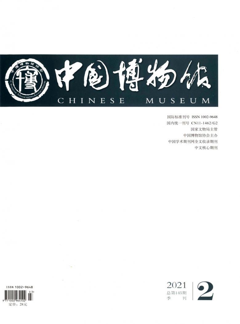 中国博物馆